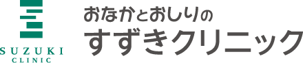 SUZUKI CLINIC/おなかとおしりのすずきクリニック